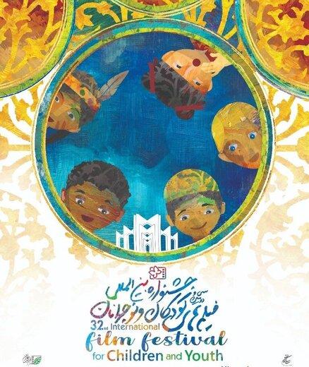 اکران فیلمهای جشنواره بینالمللی فیلم کودک و نوجوان در تبریز