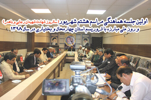 اولین جلسه گرامیداشت واقعه هشتم شهریور و روز ملی مبارزه با تروریسم در شهرکرد برگزار شد
