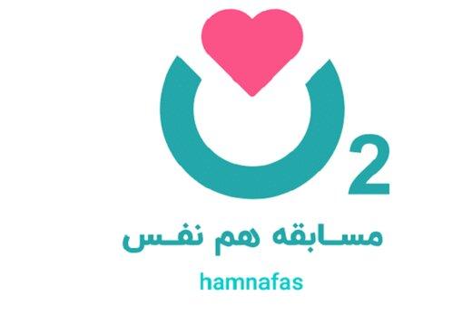 نرم افزار «همنفس» در اصفهان رونمایی شد/برگزاری مسابقه ای برای همه فارسی زبانان