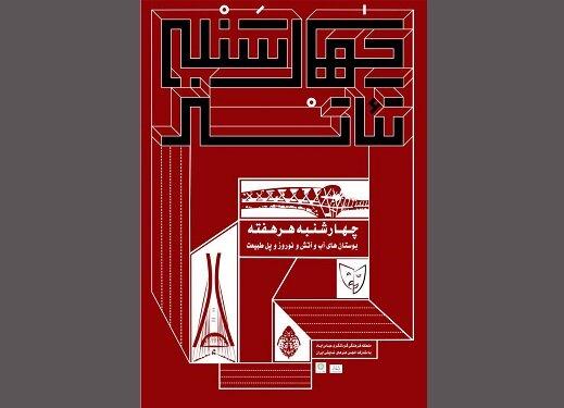 بوستانهای عباسآباد؛ پاتوق اهالی تئاتر