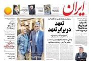 صفحه اول روزنامههای پنجشنبه ۲۴ مرداد 98