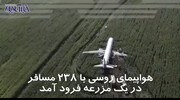 فیلم | فرود اضطراری هواپیمای روسی وسط مزرعه