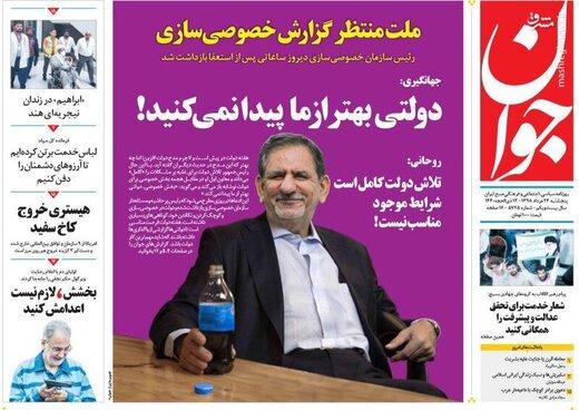 عکس/ صفحه نخست روزنامههای پنجشنبه ۲۴ مرداد