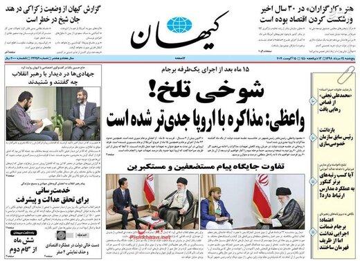 کیهان: شوخی تلخ!