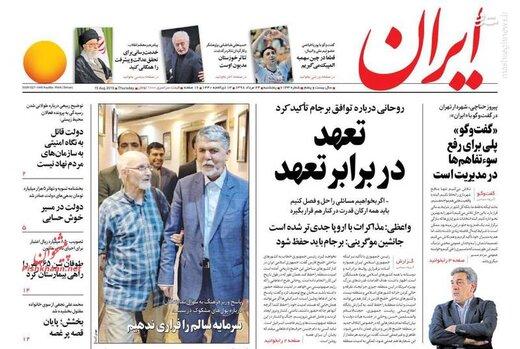 ایران: تعهد در برابر تعهد