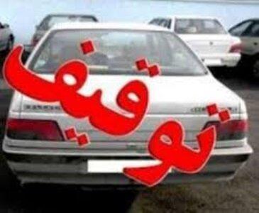یک پراید ۸ میلیون جریمه داشت/ خلافی بالای یک میلیون تومان باعث توقیف ۱۴۳ خودرو شد