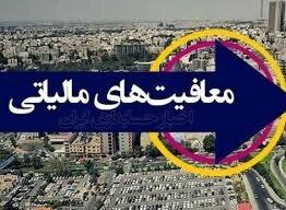 معافیتهای مالیاتی چه بلایی سر اقتصاد ایران آورد؟