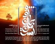 نمایش« و او جان من است» را در ایام غدیر ببینید