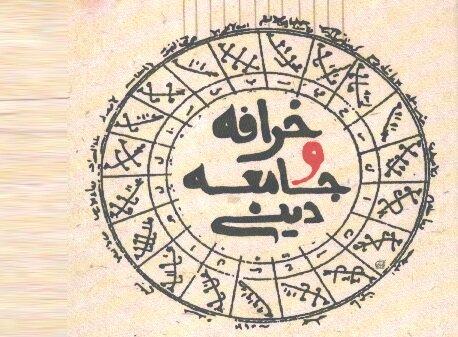 ۲۲ راهکار برای پرهیز از افراط و تفریط مذهبی/ هشدار حجتالاسلام بیآزار شیرازی: با ادامه این روند، نسل آینده دین را کنار میگذارند