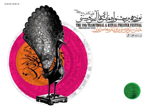 دعوت از مردم برای حضور در جشن پایان جشنواره تئاتر آیینی و سنتی