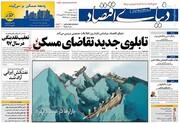 صفحه اول روزنامههای شنبه ۲۶ مرداد