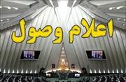 اعلام وصول طرح تبدیل آذربایجانغربی به ۲ استان در مجلس
