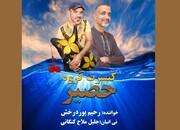 ترانههای قدیمی جنوب کشور با «حصیر» به تهران میآیند