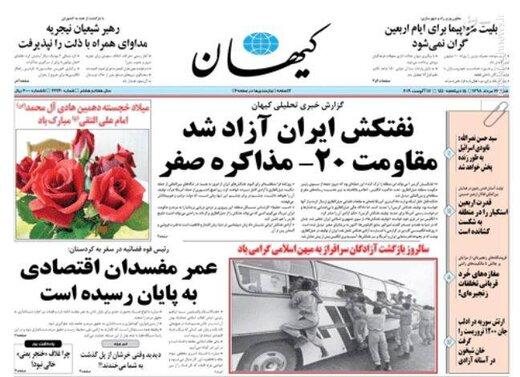 عکس/ صفحه نخست روزنامههای شنبه ۲۶ مرداد