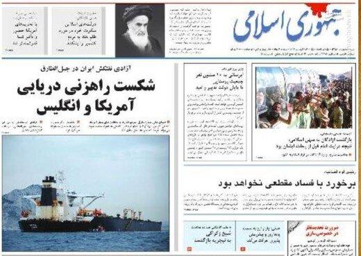 جمهوری اسلامی: شکست راهزنی دریایی آمریکا و انگلیس