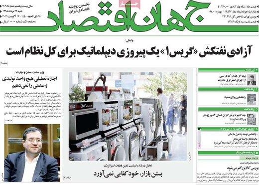 روزنامه های26مرداد