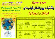پروانه های زرین در بام ایران به پرواز در می آیند