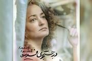 عرض الفيلم الايراني المرشح لاوسكار 2020 على الانترنت