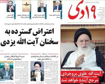 صفحه اول روزنامههای یکشنبه ۲۷ مرداد