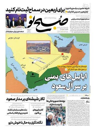 صبح نو: ابابیلهای یمنی بر سر آلسعود