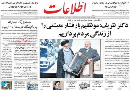 اطلاعات: دکتر ظریف: موظفیم بار فشار معیشتی را از زندگی مردم برداریم