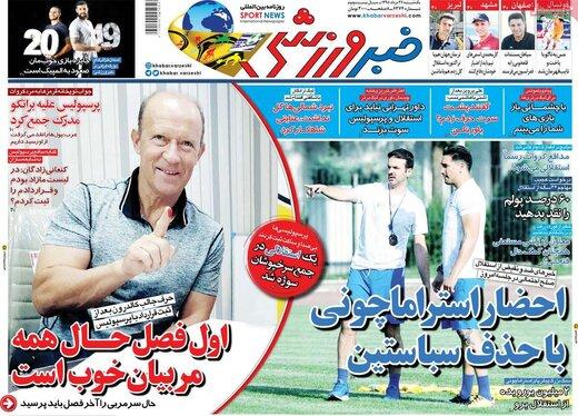 روزنامه 27مرداد