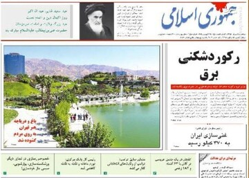 صفحه اول روزنامههای دوشنبه ۲۸ مرداد98