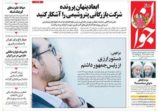 عکس/ صفحه نخست روزنامههای دوشنبه ۲۸ مرداد