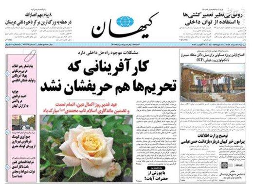 کیهان: کارآفرینانی که تحریمها هم حریفشان نشد