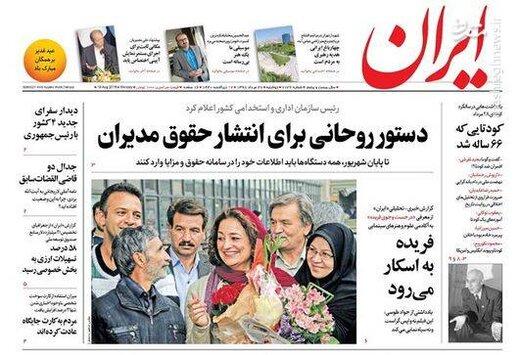 ایران: دستور روحانی برای انتشار حقوق مدیران