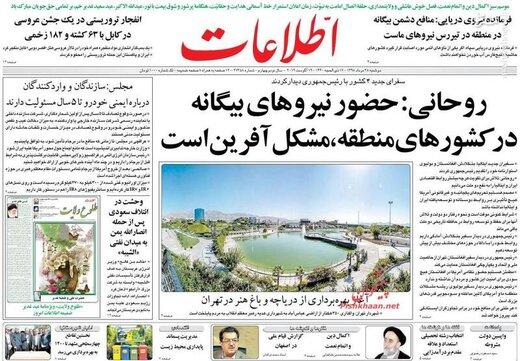 اطلاعات: روحانی: حضور نیروهای بیگانه در کشورهای منطقه، مشکل آفرین است