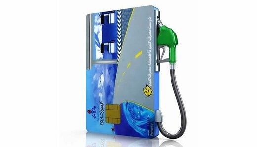 خبر جدید پست درباره توزیع کارت سوخت