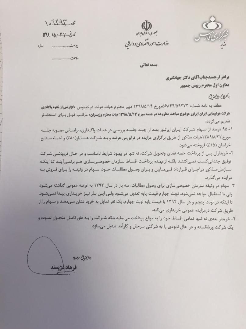 پایگاه خبری آرمان اقتصادی 5245134 نامه دژپسند به جهانگیری: خریدار ایران ایرتور، شرکت را احیا کرد