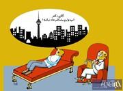 آخرین وضعیت 30درصد مردم تهران را ببینید!