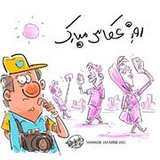 روز جهانی ۸۰میلیون ایرانی مبارک!