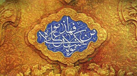 دلایل نیامدن نام حضرت علی (ع) در قرآن چیست؟
