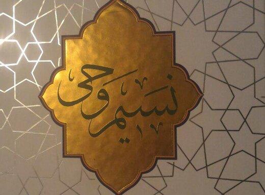 تفسیری روان با سبکی نو که همزمان با غدیر منتشر شد