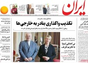 صفحه اول روزنامه های ۴شنبه ۳۰مرداد ۹۸