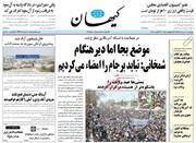 کیهان: پاس گل تازه عراقچی به دولتهای بدعهد اروپایی!