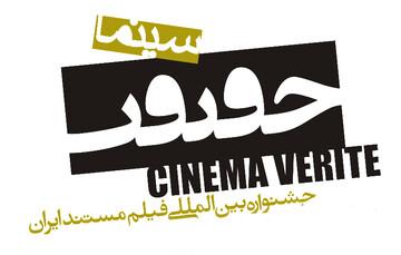 فراخوان سیزدهمین جشنواره سینماحقیقت منتشر شد