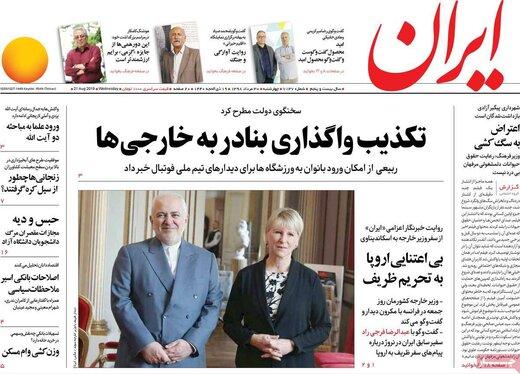 روزنامه های 30مرداد98