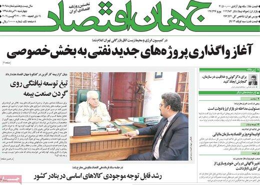 روزنامه های30مرداد98