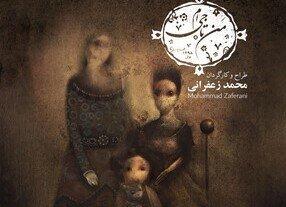 زندگی دختر خزانهدار ناصرالدینشاه در «من تاجیام»