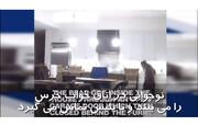 فیلم | حمله خرس به یخچال خانه مسکونی