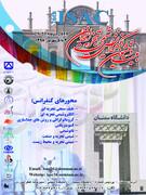 بیست و ششمین کنفرانس شیمی تجزیه ایران به میزبانی دانشگاه سمنان برگزار می شود