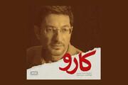 بازگشت احمد مرادپور به سینما/یک کشتیگیر جدیدترین سوژه اوج