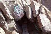 فیلم | غار حرا ۱۴۴۰ سال بعد از بعثت پیامبر