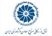 رئیس اتاق بازرگانی ایران: مقابله با جنگ اقتصادی، اجرای قوانین خاص را طلب می کند
