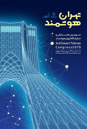 اعلام برنامههای هفته «تهران هوشمند»