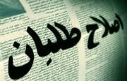 مرعشی رئیس ستاد انتخابات اصلاحطلبان میشود/چرا نام شورایعالی سیاستگذاری اصلاحطلبان تغییر کرد؟